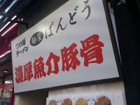 20140122_bandou_akihabara_in