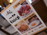 20140126_standhioki_sinagawa_menu