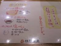 20140130_butagumisyokudou_roppongi_attention