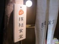 20140130_butagumisyokudou_roppongi_in