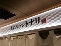 20140201_tonari_tokyo_in