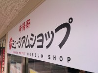 20140203_kiyokenpetitmuseum_kozukue_in