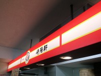 20140203_kiyokenpetitmuseum_kozukue_shop