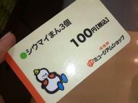 20140203_kiyokenpetitmuseum_kozukue_ticket
