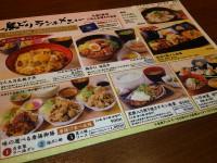 20140205_toridori_nihonbasi_menu