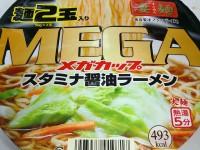 20140209_newtouch_sugomen_mega