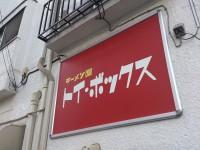 20140214_toybox_minowahasi_in