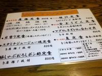 20140218_kusiemon_mitukosimae_menu