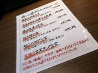 20140222_hareruya_ginza_menu