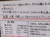 20140226_oretoaburaselect_kanda_attention
