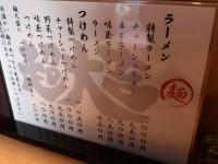 20140228_gyoku_okatimati_menu