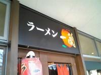 itiran_kourakuen_in070419