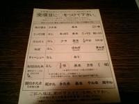 itiran_kourakuen_konomi070419