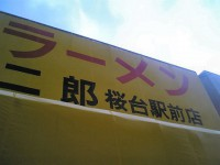 jiro_sakuradai_in070407