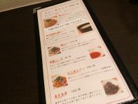 20140301_tyahanking_sinbasi_menu