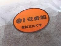 20140303_bunmeidouitibankan_musasitatikawa_boxopen