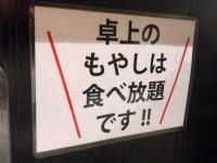 20140311_torioukeisuke_akihabara_mb