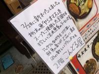 20140315_kondoruya_sinjuku_yasiomasumb
