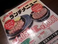 20140328_ikinaristeak_ginza_menu