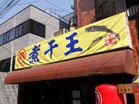 20140330_naginiboking_okubo_in