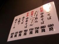 20140330_naginiboking_okubo_menu