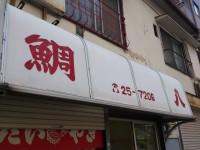 20140413_taihati_hatiouji_in