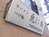 20140414_tonikaku_matudo_in