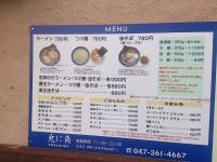 20140414_tonikaku_matudo_menu
