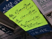20140415_kokuwagata_hongou3_opentime