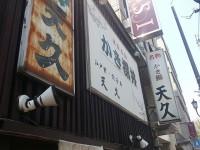 20140503_tenkyu_yusima_in