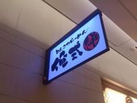 20140504_oresikijun_tokyo_in