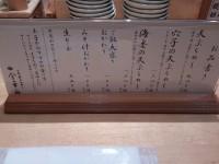 20140508_tenpurakanekohannosuke_mitukosimae_menu