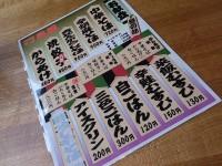 20140510_miura_ningyotyo_menu