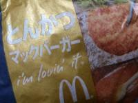20140511_mac_tonkatumacb_pac