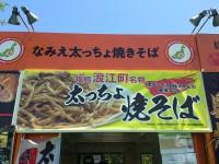 20140518_namiefutotyoyakisoba_manpaku_in