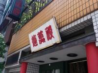 20140520_tokumanden_jinbotyo_in
