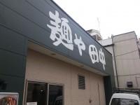20140524_tanaka_katutadai_in