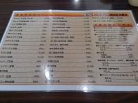 20140607_itimura_toyosu_menu