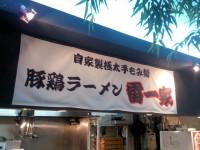 20140609_kaminariikka_tatikawa_in