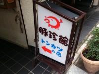 20140620_tontinkan_sinjuku_in