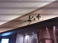 20140703_suzuki_mitukosimae_in