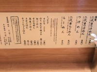 20140715_2daimetujita_tokyo_menu