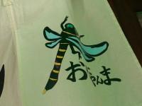 20140716_oniyanma_sinbasi_in