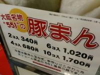 20140722_551horai_butaman_price