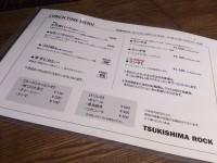 20140801_tukisimarock_tukisima_menu