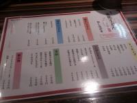 20140805_himiudon_mitukosimae_menu