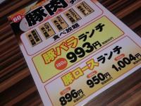20140810_nabesho_hatiouji_menu2