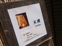 20140821_tenko_daimon_in