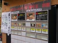20140829_naginibosiother_sinjuku_menu