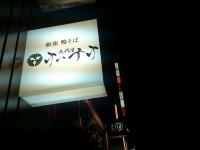20140830_kamo9keisuke_higasiginza_in